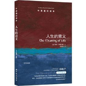 牛津通识读本:人生的意义(新版)