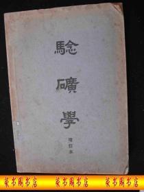 1950年解放初期出版的----厚册工具书----【【验矿学】】----3000册---稀少