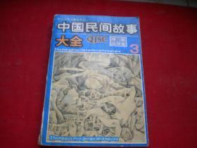 《中国民间故事大全》第三册,32开集体绘画,浙江少儿1990.8出版9品,7194号,连环画