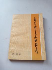 聂荣臻同志和科技工作