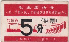 上海火炬机械厂文革语录菜票5分(使用过的旧票,8品)