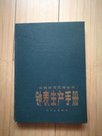 钟表生产手册 (机械钟表元件分册)