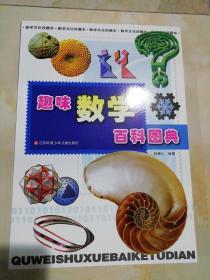 趣味数学百科图典