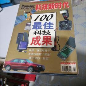 科技新时代杂志1999一2