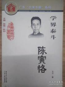 学界泰斗-陈寅恪