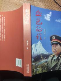 血色征程(作者签赠本)云南省原军区司令员姚双龙将军写作回忆录(包括康南平叛、西藏平叛、英雄扣林山、中越边境大扫雷等)