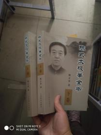 陈氏太极拳全书(上下)