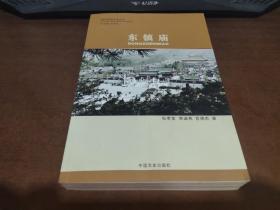 潍坊民俗文化丛书:东镇庙