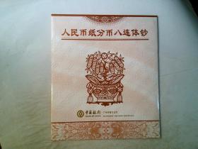 第二套人民币纸分币连体钞 1分、2分、5分八连体钞珍藏册 带函套 证书等齐全