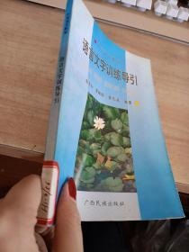 语言文字训练导引