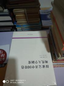 探索完善中国特色现代大学制度