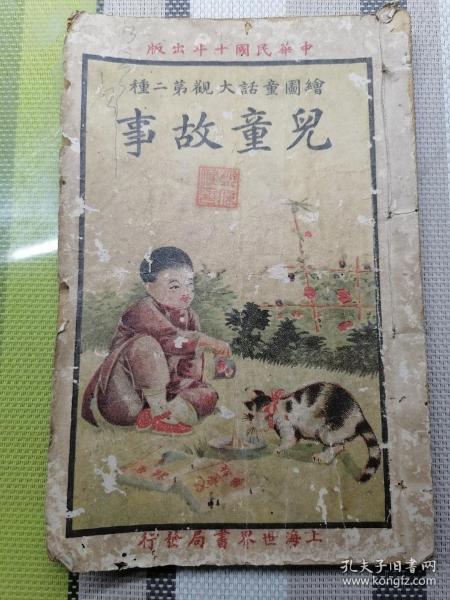民国十年出版,绘图童话大观第二种《儿童故事》(第一册) 线装 世界书局,多幅绣像。