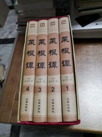 菜根谭   (全4册,带盒套)