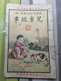 民国十年出版,绘图童话大观第二种《儿童故事》(第三册) 线装 世界书局,多幅绣像。