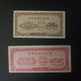 1964年云南省地方粮票2枚