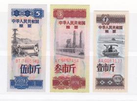 全国78年战备粮票 3枚 品如图