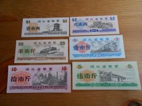1976年,湖北省粮票(一套)