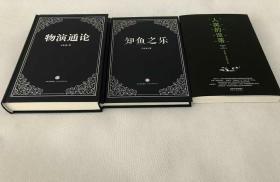 物演通论+知鱼之乐+人类的没落 王东岳