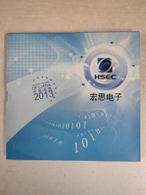 2013中国邮票(2013年册)(宏思电子、邮票面值152.7元)
