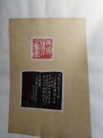 王哲言精品印原拓19方,内页原拓纸头是旧的印和边款全部使用连史纸,再贴到册页本上,
