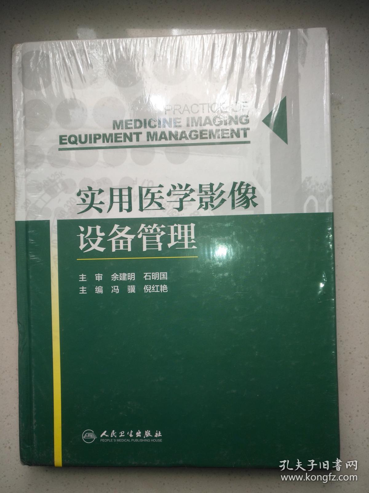 实用医学影像设备管理(未拆封)