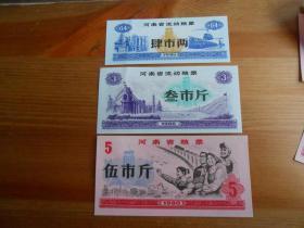 1980年,河南省粮票(一套)