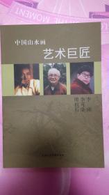 中国山水画艺术巨匠 傅抱石李可染李刚【签名本8开】