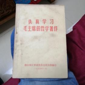 认真学习毛主席的哲学著作