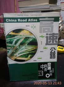 中国商务交通旅游地图册