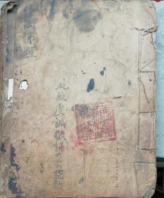 手抄本--万佛经(30页60面)20.2X26.2X1.6cm