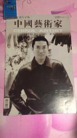 中国艺术家戴都都 【签名本 】8开卷筒邮寄
