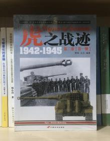 虎之战迹 1942-1945:第二卷(全两册) 全新塑封