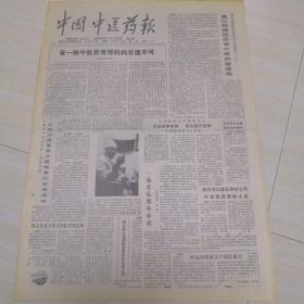 中国中医药报1989年第10期