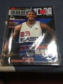 NBA体育世界扣篮,篮球杂志,2006年4
