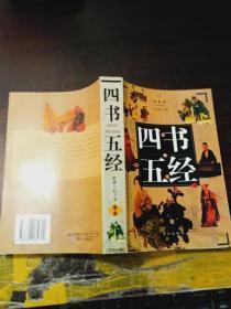 四书五经:最新图文版(白话全本)