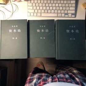 马克思《资本论》 人民出版社 全三册