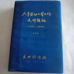 人事劳动工资工作文件选编(三)