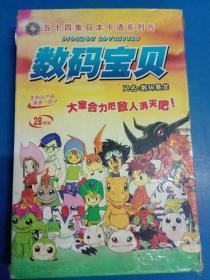 数码宝贝 VCD     又名数码暴龙  28碟装54集日本卡通系列片    180151
