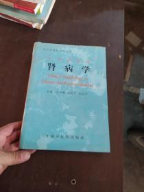中西医临床肾病学