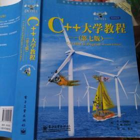 C++大学教程(第7版)