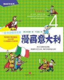 漫画世界系列4:漫画意大利