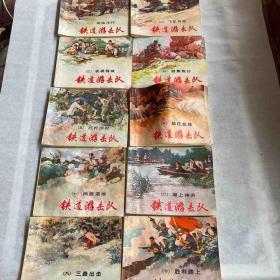 铁道游击队-连环画(全十册)