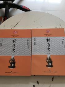 白话精华二十四史-新唐书(全二册)