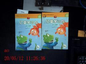 亿童学习包幼儿读本 3-1