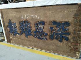 中华民国十七年楠木沙粒金做工报思扁,一线货字刚劲有力,全品无修,品象如图。