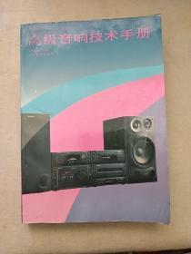 高级音响技术手册