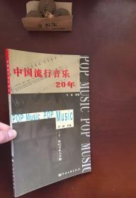 (特价促销)中国流行音乐20年