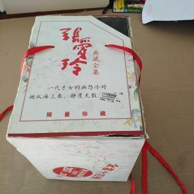 张爱玲典藏全集(盒装 全14册)