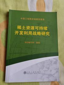 中国工程院咨询研究报告 稀土资源可持续开发利用战略研究
