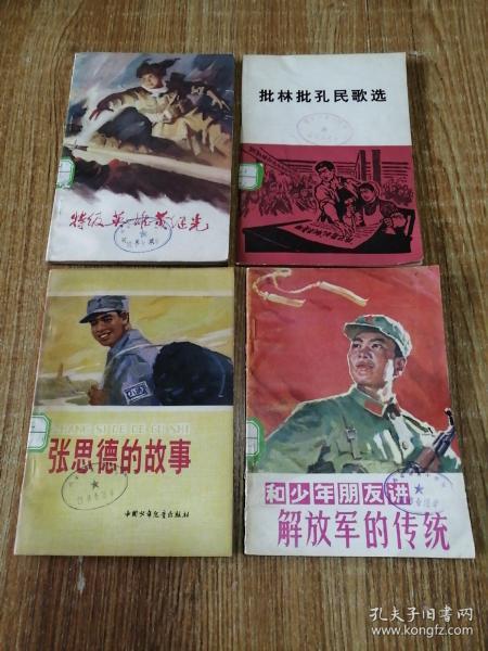 特色收藏书一组4本。